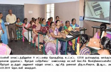 GELS-2019- First Training Class to Election Officials Inspected by District Collector