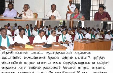 e-Adangal Training Programme Inaugurated by CRA