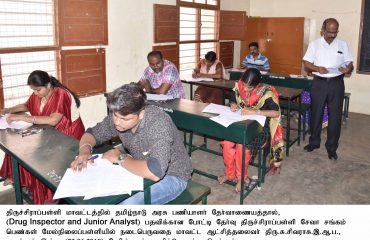 TNPSC Exam Centre Inspected by the District Collector
