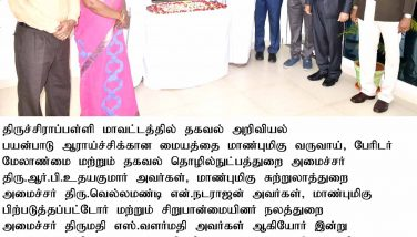 Centre for Applied Research in Data Science (CARDS) Inaguration