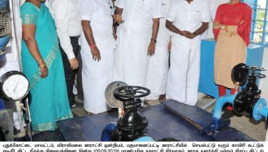 Hon'ble MINISTERS Inspected the CAUVERY DRINKING WATER INSPECTION Scheme