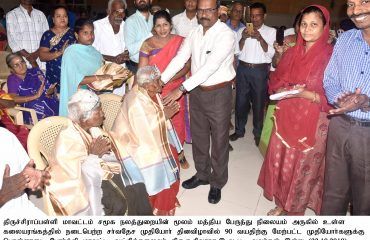 District Collector Honored the Senior Citizens on the Eve of International Old Age Day