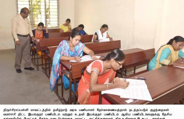 TNPSC Exam Centre Inspected by District Collector