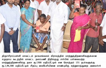 Hon'ble Ministers Distributed the Welfare Benefits to Differently abled Persons