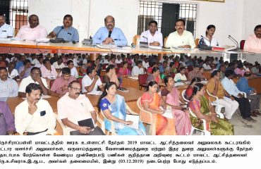 Local Body Election Meeting with District Officials