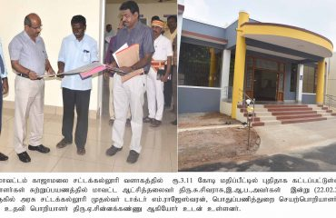 New Library Building for Trichy Law College