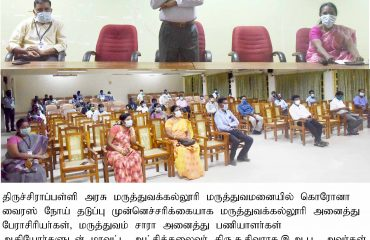 Corona Virus Prevention and Management - District Collector Presided over the meeting held at Govt. Medical College on 31-03-2020