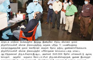 District Collector inspected COVID-19 test conducted at Tiruchirappalli Airport for the Passengers arrived from Bangalore on 28-05-2020