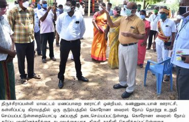 District Collector Inspected the Covid-19 containment area at Kallipatti Village in Manapparai Taluk on 05-06-2020