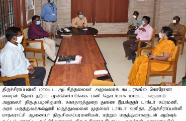 District Collector conducted COVID-19 Prevention and Management Meeting on 22-06-2020