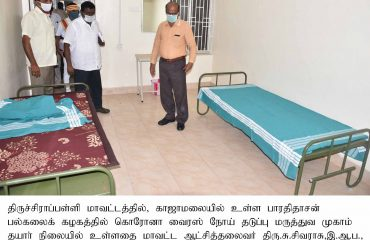 District Collector Inspected the Covid-19 Quarantine Centre at Bharathidasan University on 22-06-2020