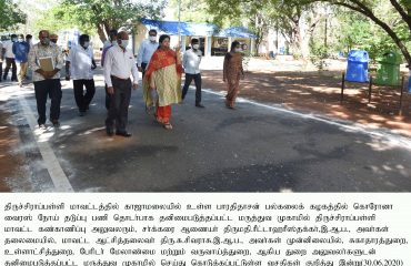 Monitoring Officer inspected the Temporary Isolation ward arrangements at Bharathidasan University Campus on 30-06-2020