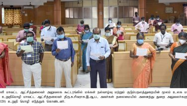 All Department Officials took the World Population Day Pledge under the chairmanship of the District Collector on 17-07-2020