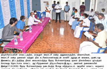 District Collector conducted Land Acquisition Meeting for linking of Cauvery-Gundaru-Vaigai Project with all Stake holders on 17-10-2020