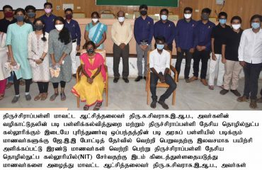 Students Trained by the MOU between Dept. of School Education and NIT-Trichy got Admission in NIT-Trichy