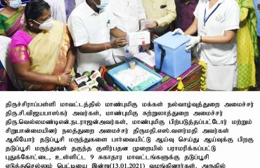 Minister Visit Covid-19 Vaccine Camp on 13.01.2021