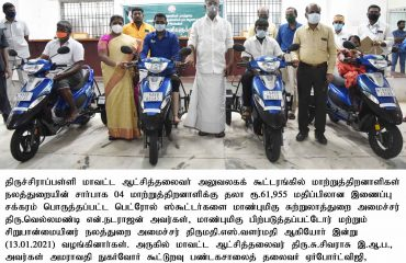 Press Release Regarding Distribution of Gifts to Disabled Person as on (13.01.2021)II