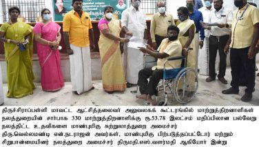Press Release Regarding Distribution of Gifts to Disabled Person as on (13.01.2021)