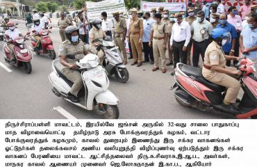 32th Road Safety Awarenes Programme as On 21.01.2021