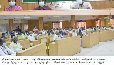 District Collector conducted Meeting with Cable TV Proprietors, Printing Press Owners and Pawnbrokers on 01.03.2021