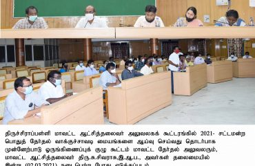 District Collector conducted Review Meeting with All ROs on 02.03.2021