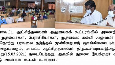 District Collector Meeting with District College Educational Officer Regarding Covid-19 on 15-03-2021