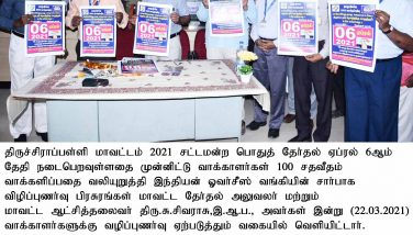 District Collector Visited IOB Cantonment Branch About Elections Awareness Programme on 22-03-2021