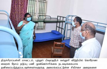 District Collector Inspected Bishop Heber College Hostel Regarding Covid-19 Isolation Place on 22-04-2021
