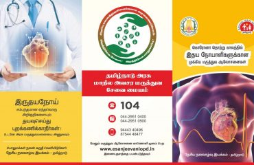 4.-Cardiaccare-Tamil-1