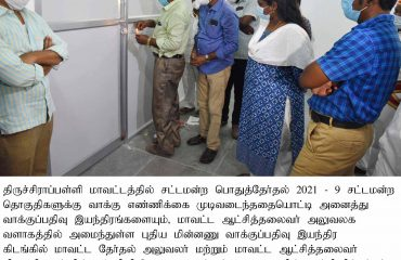 District Collector Inspected the Placement of EVMS in the New Constructed Strong Room on 03.05.2021