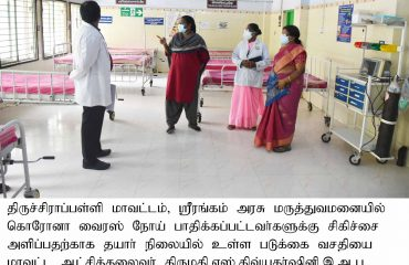 District Collector Inspected the Covid19 Wards at Srirangam GH on 04.05.2021