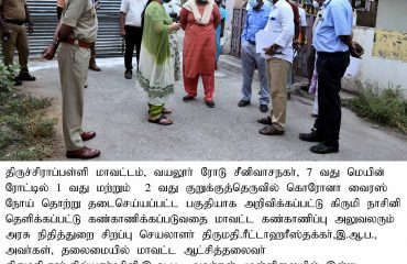 District Monitoring Officer Inspected the Containment areas on 07.05.2021