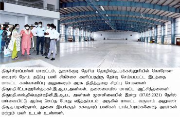 District Monitoring Office Inspected the Proposed Covid Centre at NIT,Trichy on 07.05.2021