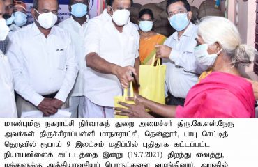 Hon'ble Municipals Administrations Minister Distributed Essential items at Tennur on 19-07-2021