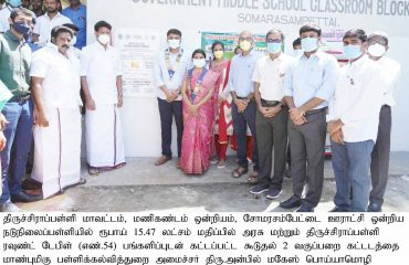 Hon'ble School Educational Ministers inaugurated Classroom building at Somarasampettai , Panchayat Union Middle School on 20-07-21