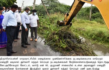 District Collector Inspected Desilting Workss on 20-09-2021