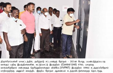 aDistrict Collector Inspected EVM's at Strong room on 18.10.2021