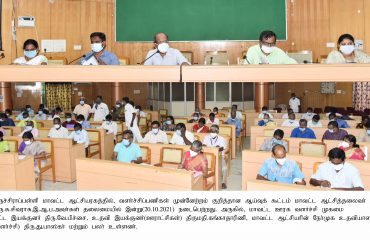 abDistrict Collector conducted Review Meeting on 20.10.2021