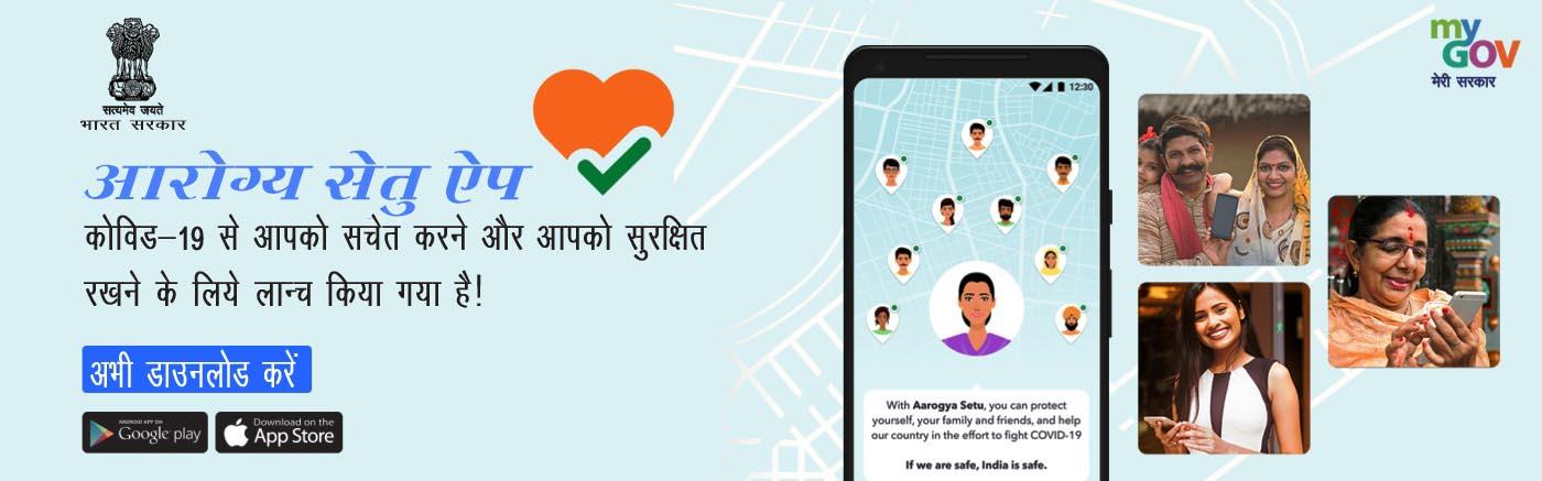 यह एप लोगों को कोरोना वायरस संक्रमण के खतरे और जोखिम का आकलन करने में मदद करता है।