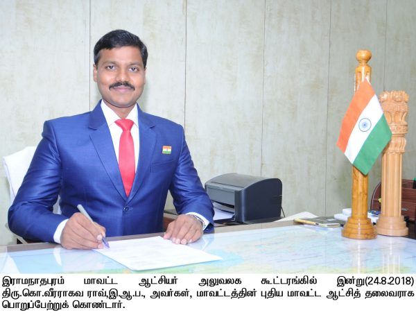 Ramnathapuram District Collector K.Veera Ragava Rao I.A.S., Assumes Charge