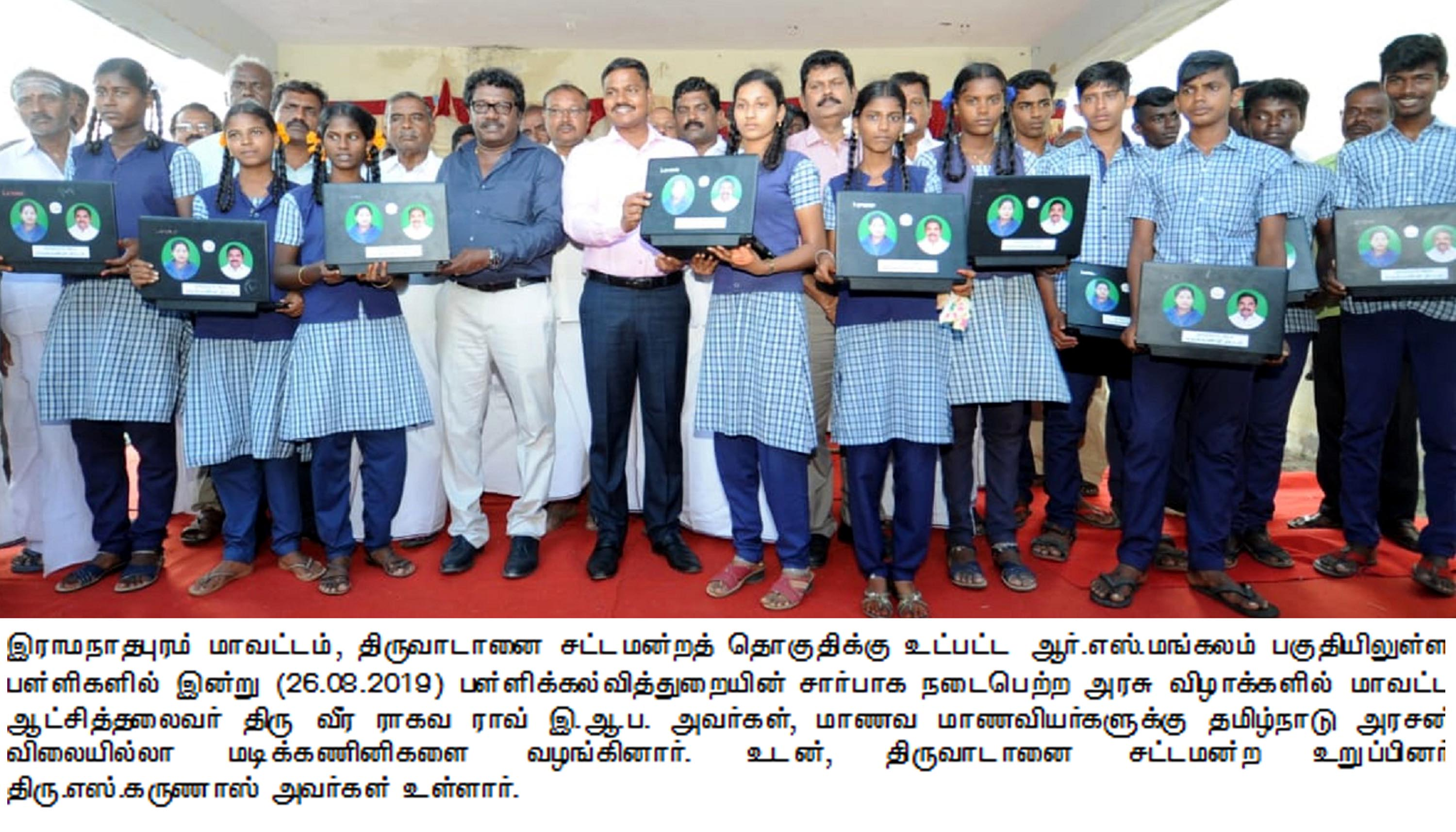 PR NO:41 LAPTOP DISTRIBUTION_26/08/2019