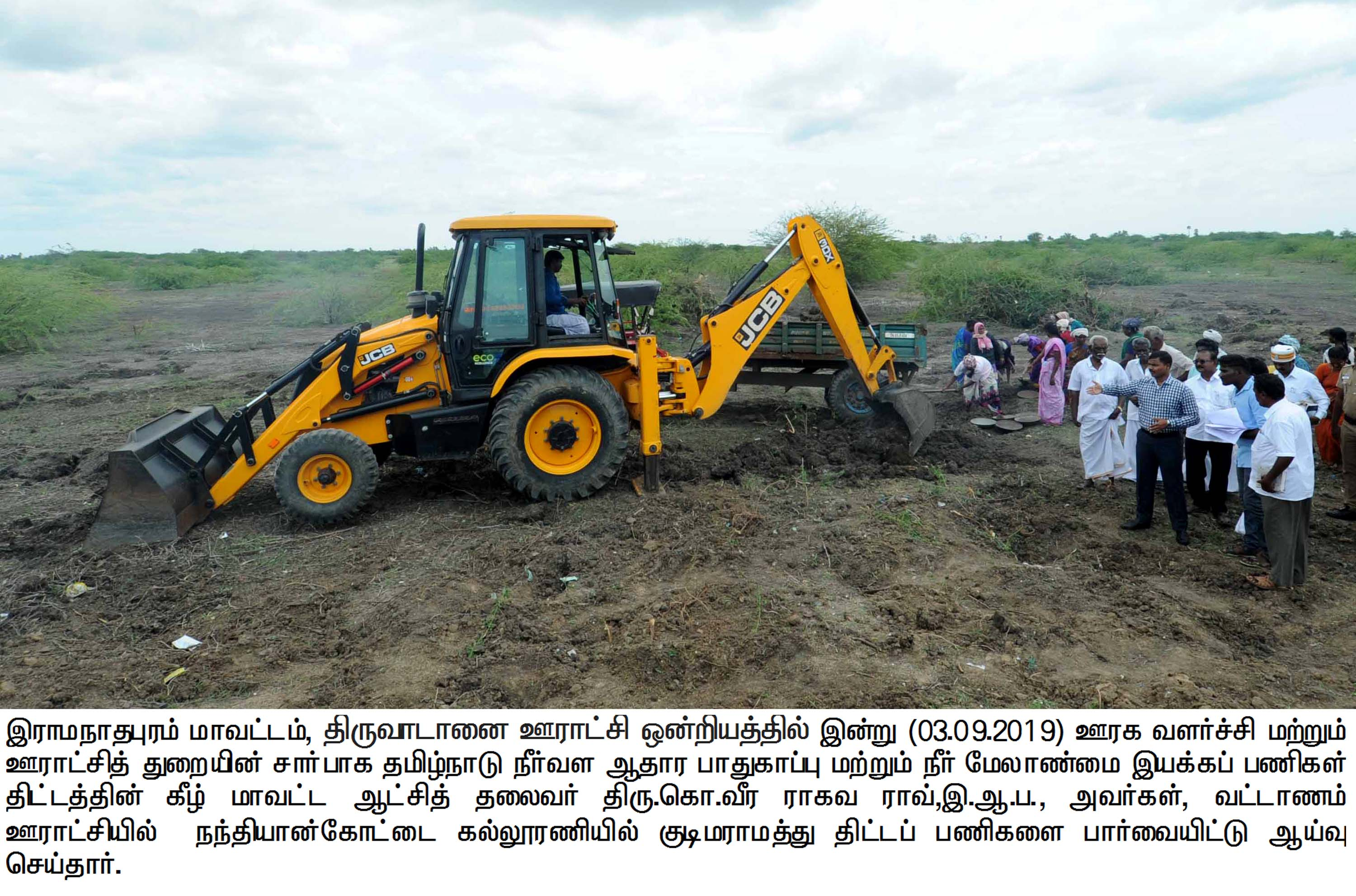 PR NO:03_COLLECTOR_KUDIMARAMATHU WORKS_THIRUVADANAI_03/09/2019