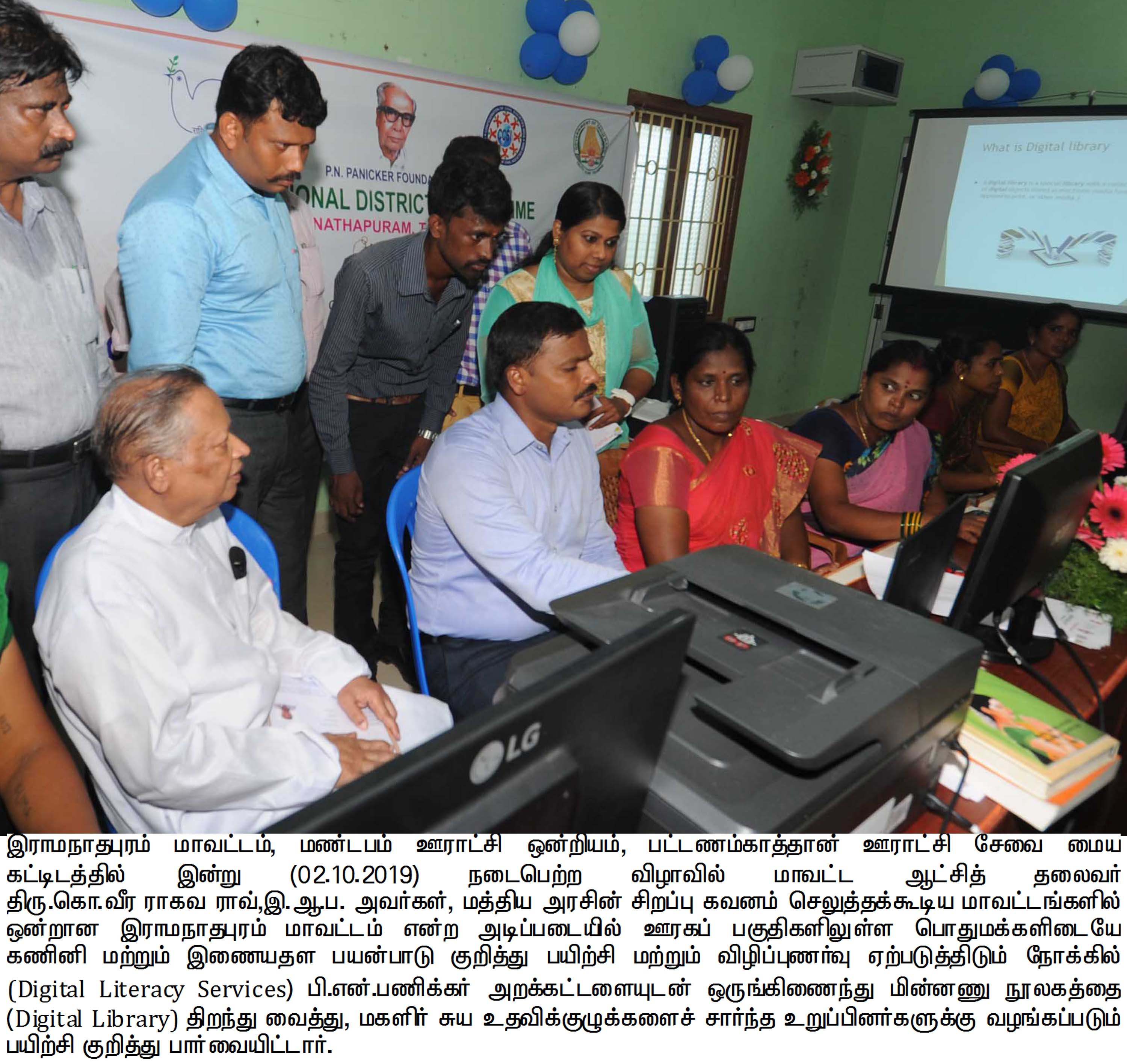 ASPIRATIONAL DISTRICT_DIGITAL LITERACY SERVICES_INAUGURATION OF DIGITAL LIBRARY_NEWS_02/10/2019