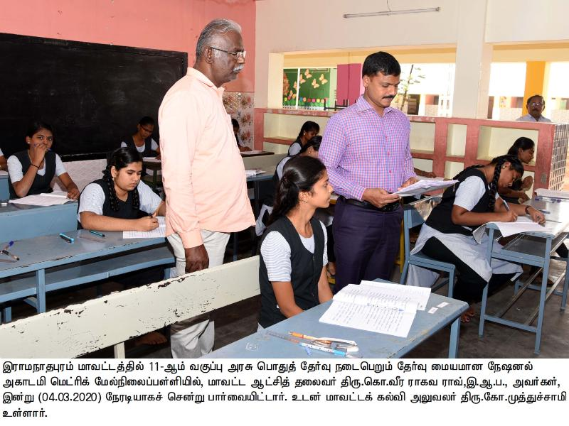 Collector_Plus One Exam Centre Inspection_04/03/2020