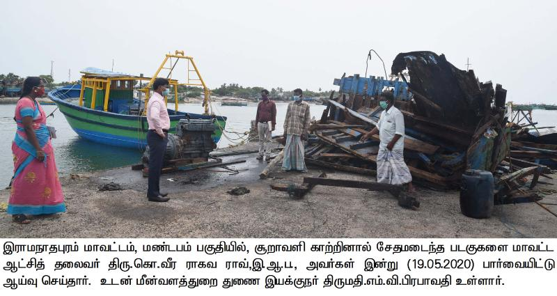 FISHING BOAT DAMAGE ASSESSMENT_COLLECTOR INSPECTION_19/05/2020