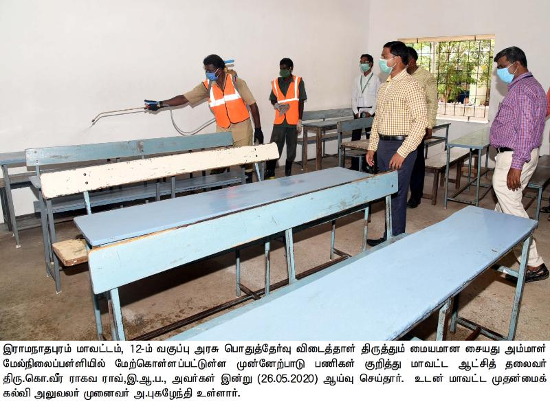 PUBLIC EXAM_VALUATION_COLLECTOR INSPECTION_26/05/2020