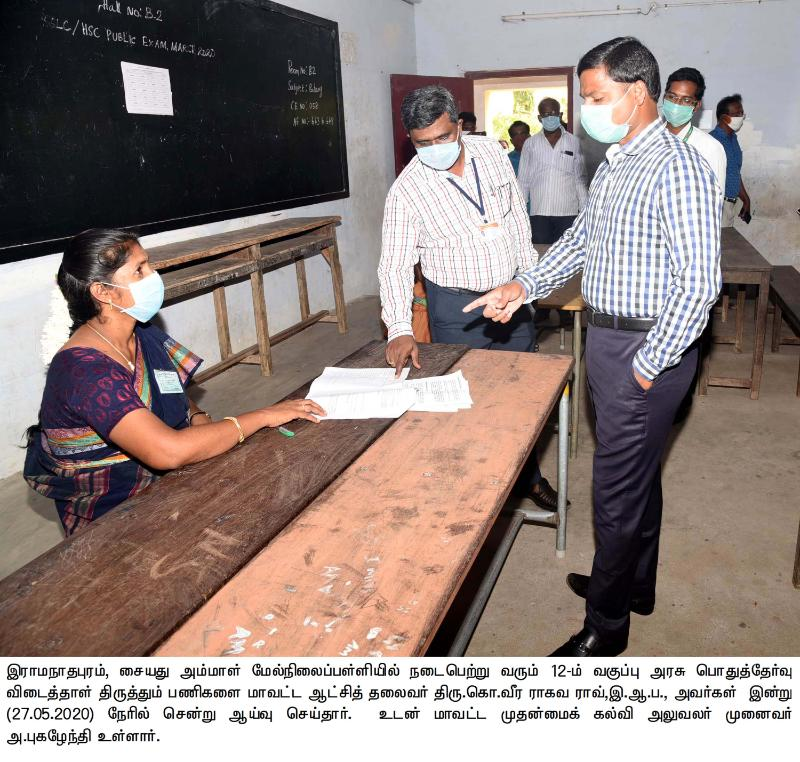 PUBLIC EXAM_VALUATION_COLLECTOR INSPECTION_27/05/2020