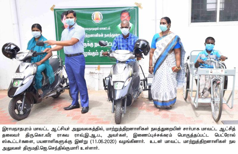 DIFFERENTLY ABLED PERSONS_WELFARE ASSISTANCE_11/06/2020