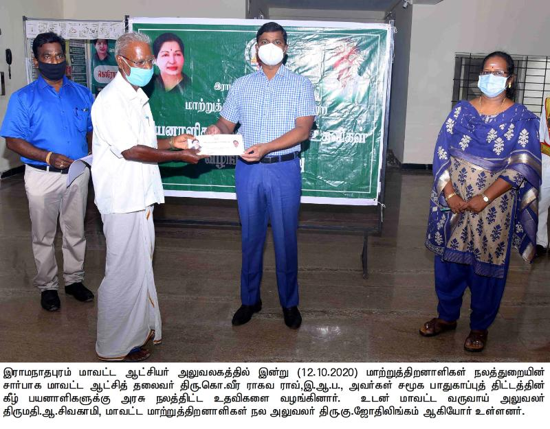 DIFFERENTLY ABLED PERSONS_BENEFICIARY ASSISTANCE_12/10/2020