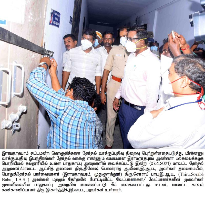 ANNA UNIVERSITY_COUNTING CENTRE_AC WISE STRONG ROOM SEALING_07/04/2021